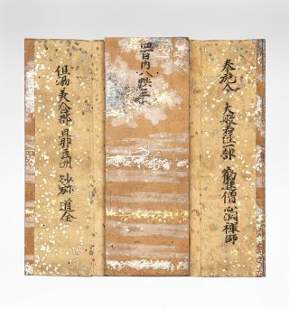 Orihon (accordion) printed book of Vol. 373 of the Sutra of Perfection of Wisdom or...