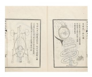 Kaiba shinsho [New Book on the Anatomy of the Horse].