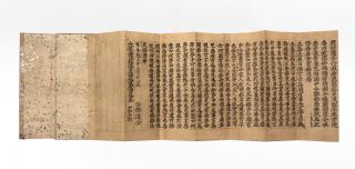 Orihon (accordion) printed book of Vol. 395 of the Sutra of Perfection of Wisdom or Mahaprajnaparamita sutra, entitled Da bo re bo luo mi duo jing [in Japanese: Daihannya haramitta kyo].