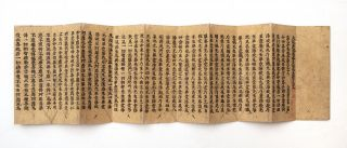 Orihon (accordion) printed book of Vol. 498 of the Sutra of Perfection of Wisdom or...