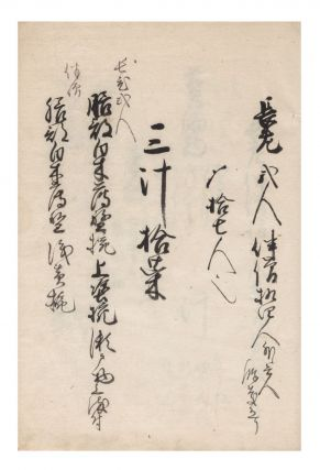 "Manuscript on paper, entitled on paper label on upper cover ""Chosen jin tochaku on kondate"" [""Banquet Menus for Korean Delegations""]."