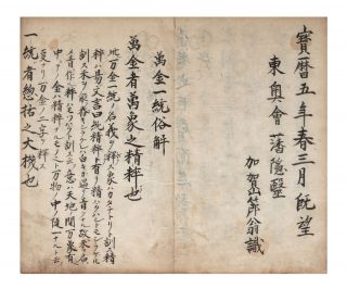 "Manuscript on paper, entitled on label on upper covers ""Mankin itto zokukai""..."