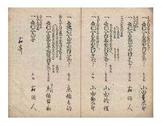 "Manuscript on paper, entitled on label on upper cover ""Ginzan Kashitsuke kiroku"" [""Loan Records of the Silver Mines""], signed by Chudayu (or Chiwaki) Shiraishi."