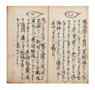 "Manuscript on paper, entitled in manuscript on label on upper cover ""Me [or] moku den ichi..."
