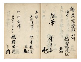 "Manuscript on paper, entitled on upper cover ""Koshosai jugyo seishi roku"" [""List of Class Participants for the Lectures by Koshosai""]."