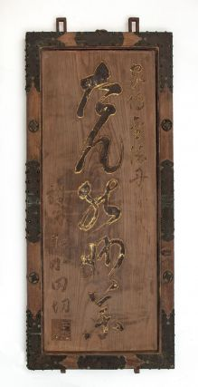 """An early and monumental wooden double-sided kanban (shop signboard) of the """"Odagiri"""" pharmaceutical company, advertising its throat medicine """"Kaden Kintokutan"""" (""""Family Recipe passed down Golden Virtue Pills"""")."""